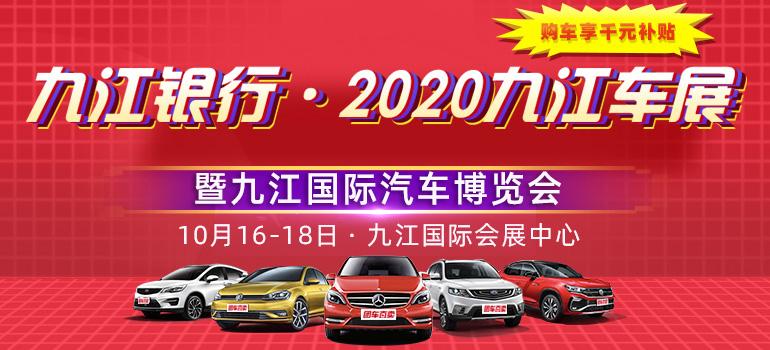 九江银行2020九江车展暨九江国际汽车博览会