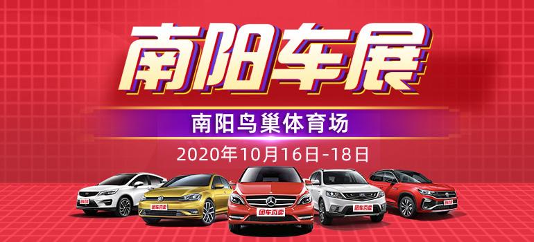 2020南阳惠民团车节