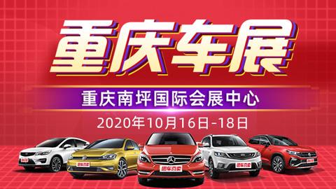 2020重慶第三十七屆惠民團車節