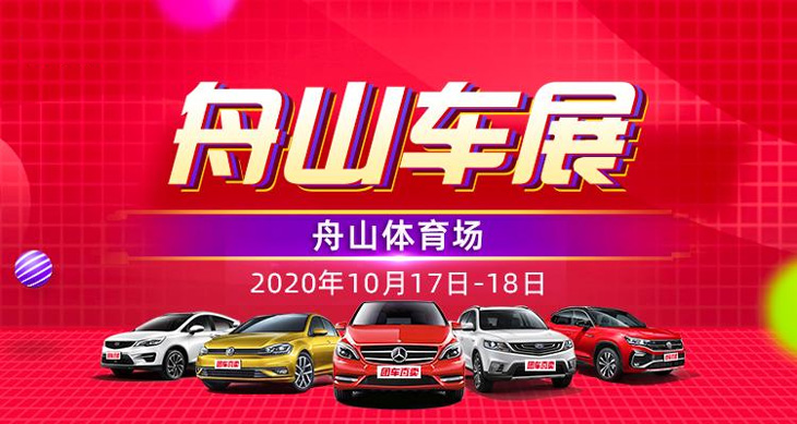 舟山惠民车展