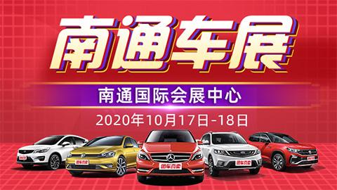 2020南通第二十三屆惠民車展
