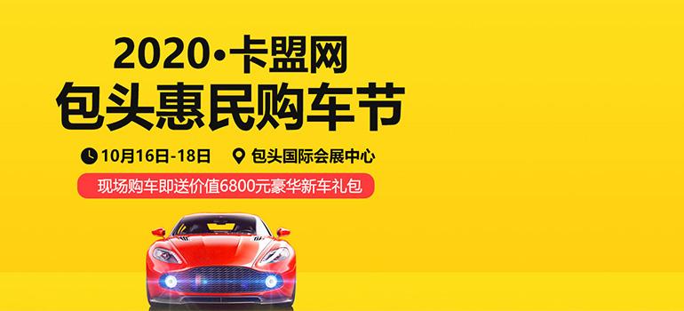 2020卡盟网包头惠民购车节
