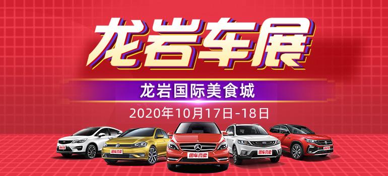 2020龙岩第十届惠民车展