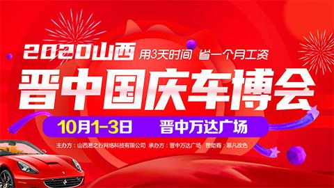 2020山西(晋中)国庆车博会