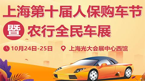 2020第十屆上海人保購車節暨農行全民車展