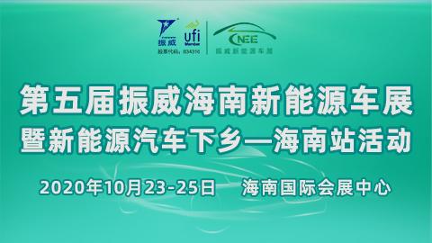 2020第五届海南新能源汽车及电动车展览会