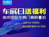 「车展日」送福利 2020南京十一国际车展门票限量抢