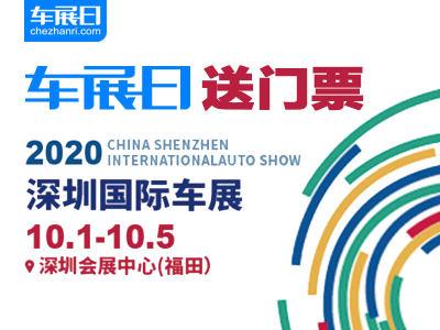 「车展日」送福利 2020深圳十一国际车展门票限量抢