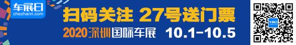 2020深圳十一国际车展门票