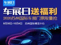 「车展日」送福利 2020苏州十一国际车展门票限量抢