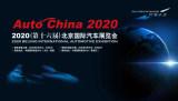 2020北京国际汽车展览会参观门票售票公告