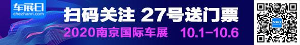 2020南京国际车展门票