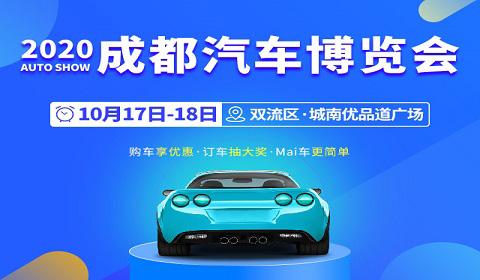 2020年成都汽车博览会