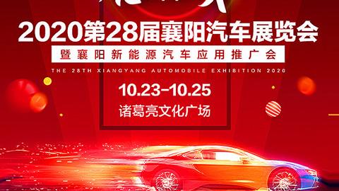 2020第28届襄阳汽车展览会暨襄阳新能源汽车应用推广会