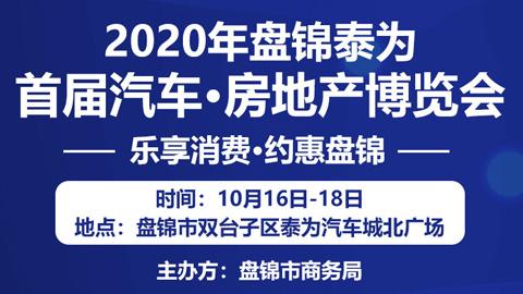 2020盤錦泰為首屆汽車·房地產博覽會
