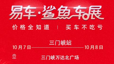 2020易车鲨鱼车展三门峡站(10月)