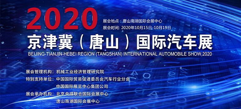 2020京津冀(唐山)国际汽车展