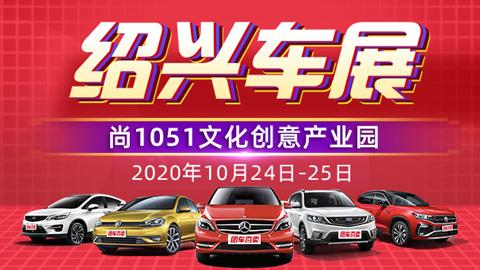 2020第二十三届绍兴惠民车展
