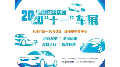 2020珠海传媒集团十一车展