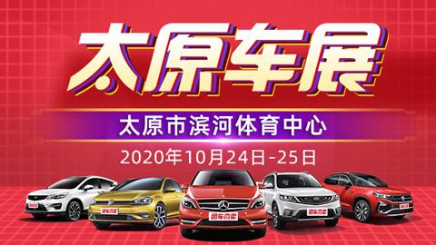 2020第三十二届太原惠民团车节