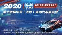 2020第十四屆中國(太原)國際汽車展覽會即將盛大啟幕