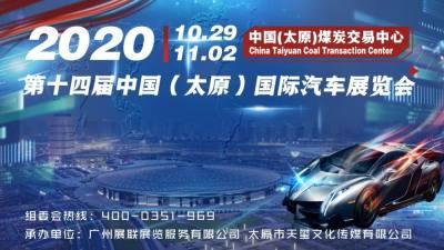 2020第十四届中国(太原)国际汽车展览会即将盛大启幕