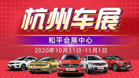 2020第三十七届杭州惠民车展