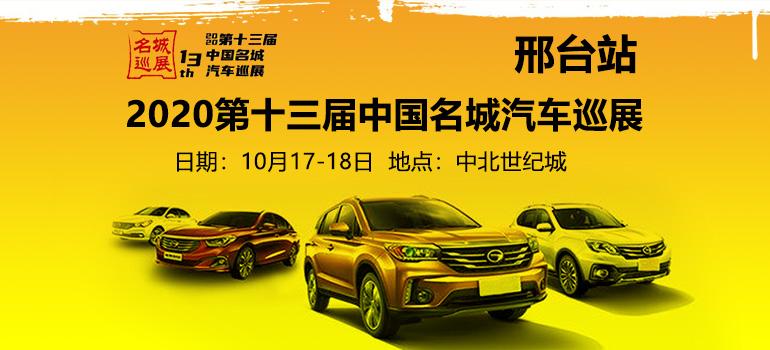 2020(第十三届)中国名城汽车巡展邢台站