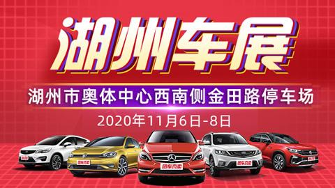 2020第八届湖州南太湖汽车博览会