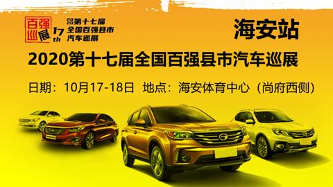 2020(第十七届)全国百强县市汽车巡展海安站