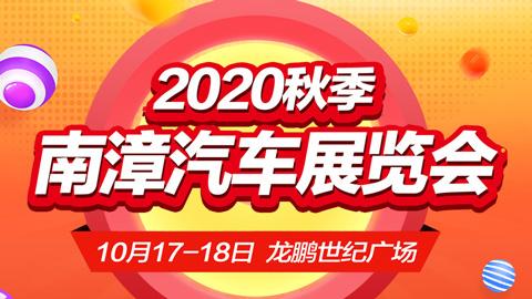 2020第28届南漳汽车展览会