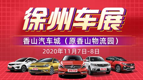 2020徐州第二十三届惠民团车节