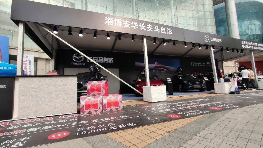 淄博国际汽车博览会