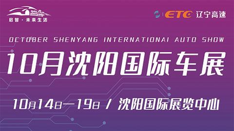 2020中国·沈阳国际汽车展览会