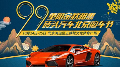 北京2020秋季惠民购车节
