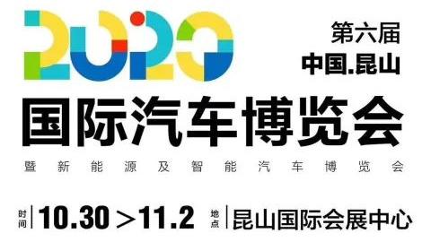 2020第六届中国昆山国际汽车博览会暨新能源及智能汽车博览会