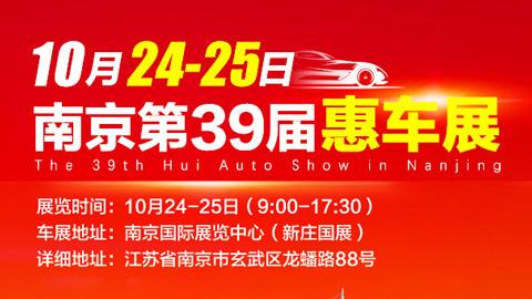 2020南京第39屆惠車展