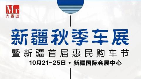 2020新疆秋季车展暨新疆首届惠民购车节