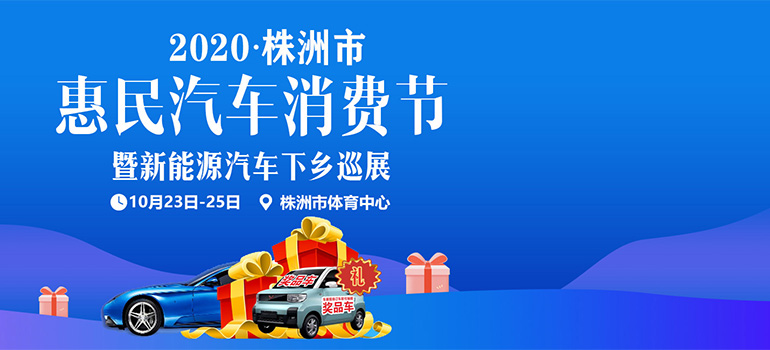 2020株洲市惠民汽车消费节暨新能源汽车下乡巡展