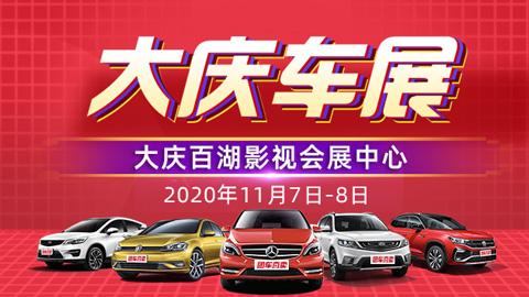 2020大庆第十五届惠民车展