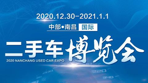 2020中部(南昌)国际二手车博览会