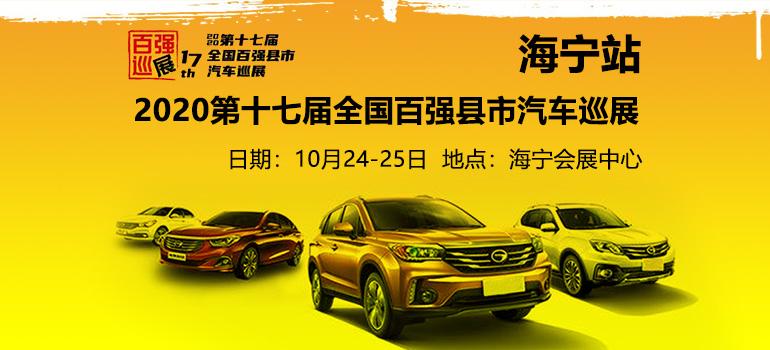 2020(第十七届)全国百强县市汽车巡展海宁站