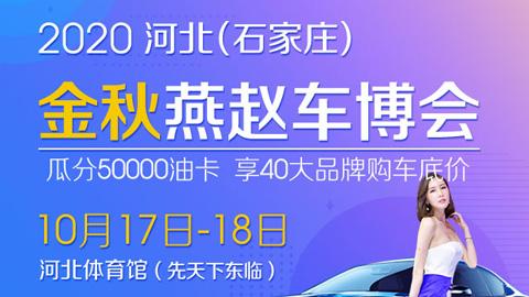 2020河北(石家庄)金秋燕赵车博会