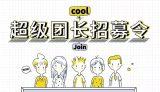 """观展团面基啦!义乌汽车文化节请你当""""团长"""",组团看展还有红包拿!"""