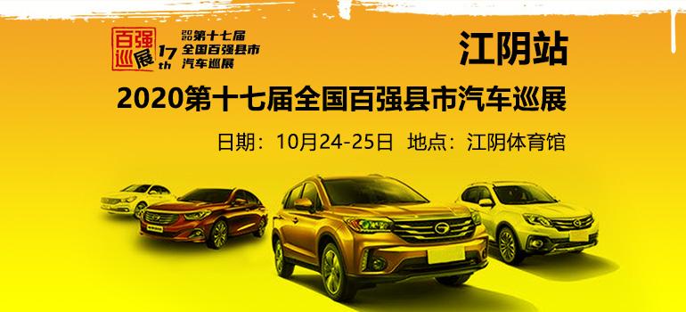 2020(第十七届)全国百强县市汽车巡展江阴站