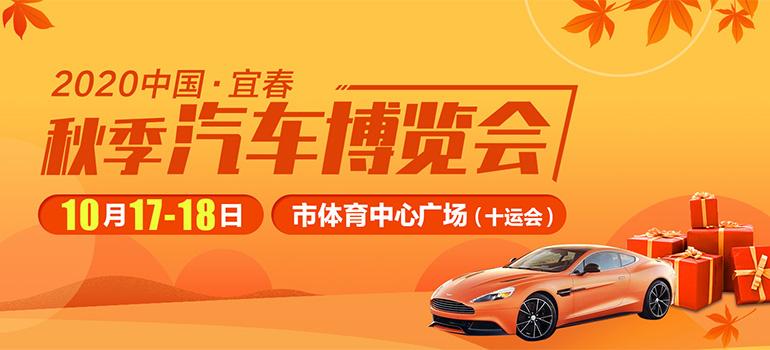 2020宜春秋季汽车博览会