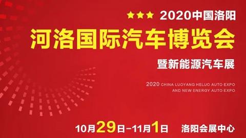 2020中國·洛陽河洛國際汽車博覽會暨新能源汽車展