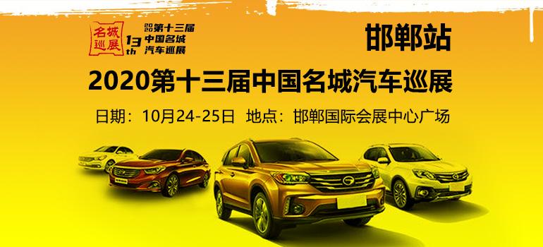 2020(第十三届)中国名城汽车巡展邯郸站