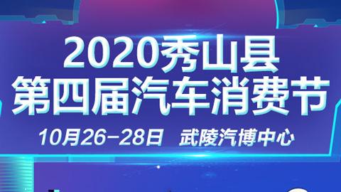 2020秀山縣第四屆汽車消費節