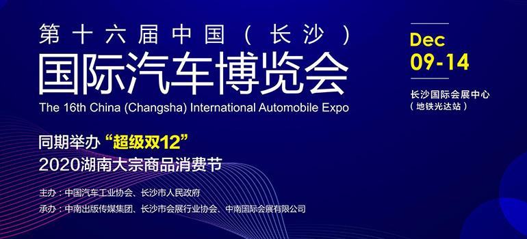 2020第十六届中国(长沙)国际汽车博览会
